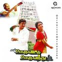 Indian Film Songs in Hamsanadham Ragam | sorgamay endrAlum (Tamil)