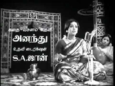 Indian Film Songs in Raga Malika | Ezhu Swarangalukkul (Tamil)