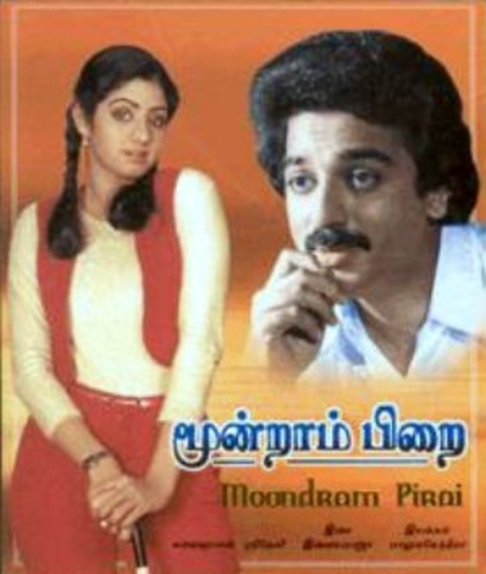Moondram Pirai