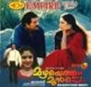 Indian Film Songs in Abheri Ragam, Raag Bhimpalasi | Enthinu Veroru Sooryodayam (Malayalam)