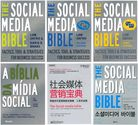 Best Social Media Marketing Books | The Social Media Bible by Lon Safko