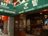 Best Korean Food in New York City | Hanbat | Koreatown