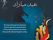 Eid Mubarak | Eid Mubarak SMS In English For Sending To Loved Ones