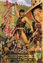 Must watch Samurai Movies