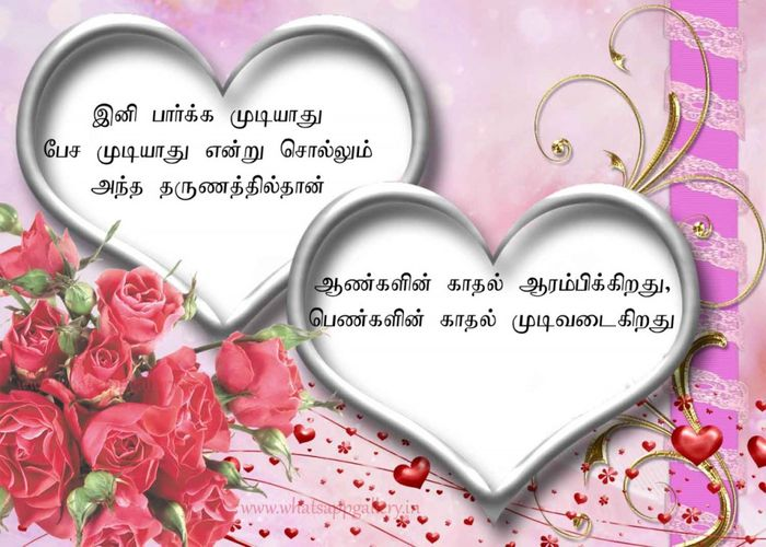 Love feeling status tamil sharechat download