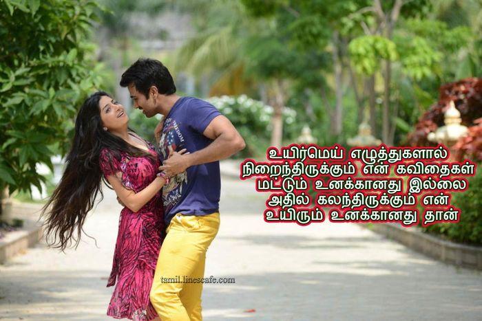 Tamil kavithai images a listly list altavistaventures Gallery