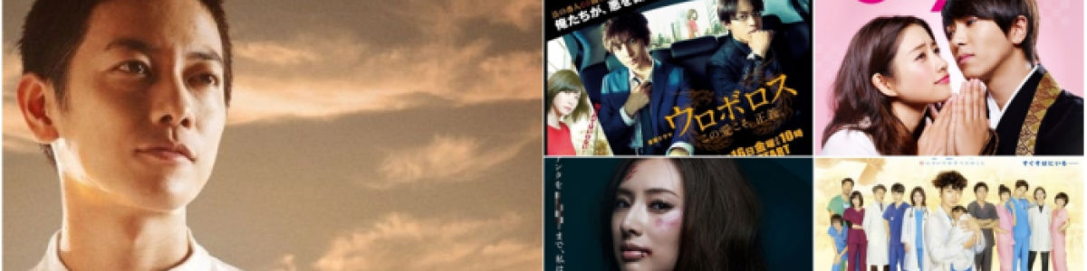 Headline for Top 10 Japanese drama that you should not miss