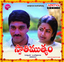 Indian Film Songs in Riti Gowlai Ragam | Raama Kanavemira (Telugu)