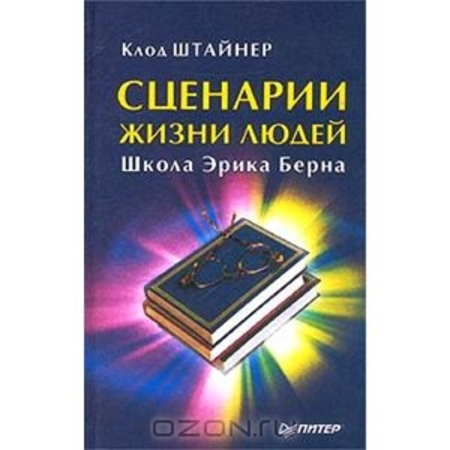 Клод штайнер сценарии жизни людей читать