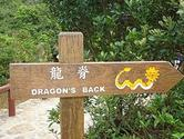 Dragon's Back - Wikipedia, the free encyclopedia