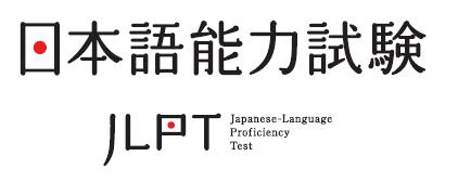 Levels of Japanese Proficiency