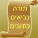 Top Bible Apps for the iPhone | Tanach for all