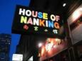 House of Nanking 南京小馆, Chinatown - San Francisco