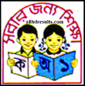 PSC and Ebtedayi Primary Education Board Result 2014