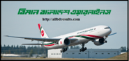 Biman Bangladesh Airlines Trainee Officer Job Circular 2015
