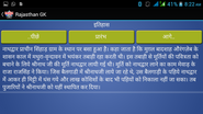 Rajasthan GK in Hindi - Android Apps on Google Play
