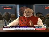 PM Narendra Modi's speech from ISRO on successful insertion of 'Mangalyaan' into the Martian orbit