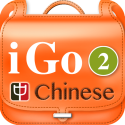 iGo Chinese vol. 2 – Your First Chinese Friend By IQChinese