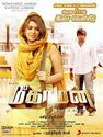 Meaghamann (2015) Watch Movies Tamil HDRip Free Online Full