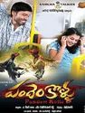 Pandem Kollu (2015) Watch Movies Telugu DVDRip Free Online Full