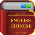 Chinese English Dictionary 英中字典 By Bravolol Limited