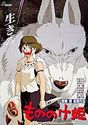 1997 - Princess Mononoke