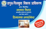 Hapur Pilkhuwa Development Authority Anand Vihar Housing Scheme 2015 PDF Download - Master Plans India