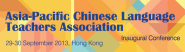 Asia-Pacific Chinese Language Teachers Association - 29-30 Sep 2013