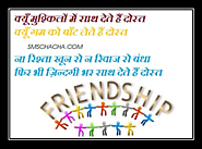 Friendship Day SMS In Hindi For Wishing Your Friends