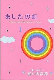 Tomorrow's Rainbow: 86-year old Japanese nun writes cell phone novel