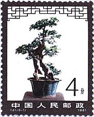 Bonsai on Postage Stamps: People's Republic of China (Mainland). | The Ancient Art of Bonsai