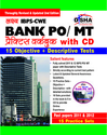 Lakshya IBPS- CWE Bank PO/ MT Exam Practice Workbook with CD (Hindi edition) for Objective & Descriptive Test