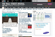 Wall Street Journal becomes latest international news site to be blocked in China