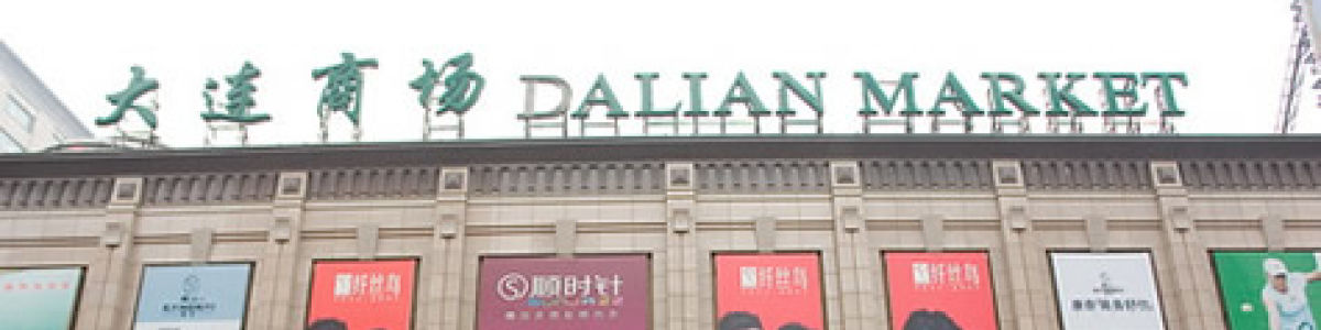 Headline for 04 Things You Should Buy When Shopping in Dalian – China's Newest Mega Hub