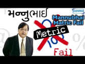 Mannubhai Matric Fail
