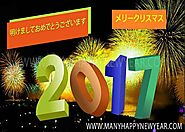 Happy New Year 2017 Wishes Images In Japanese