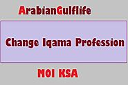 Change iqama transfer or check iqama transfer status online