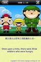 Stone Soup - Kung Fu Chinese - Android Apps on Google Play