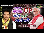 Up Mein Bhari Bahumat Se Jeet Gaile Modi Ji Bhojpuri Latest Song 2017