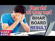 "Bihar Board Result Bhojpuri Songs - Shivesh Mishra ""Semi"""