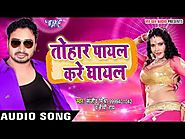 BHOJPURI TOP SONG 2017 - Tohar Pyal Kare Ghayal - Sanjeev Mishra - Bhojpuri Hit Songs Download 2017