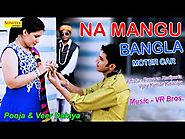 Na Mangu Bangla Moter Car || Veer Dahiya, Pooja || Haryanvi Latest Song download Video