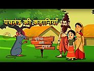 🐭Chuhiya Bani Dulhan | Panchatantra Moral Story for kids in Hindi | चुहिया बनी दुल्हन