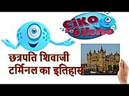 Chhatrapati Shivaji Terminal Mumbai | General Knowledge for Kids | Ciko se Sikho