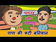 Papa ki Fati Baniyan | Pappu and Pappa Funny Hindi Jokes Compilation