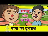 Papa ka Toothbrush | Pappu and Pappa Funny Hindi Jokes Compilation