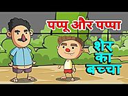 शेर का बच्चा | Pappu aur Pappa Funny Hindi Jokes Compilation | Kids Videos