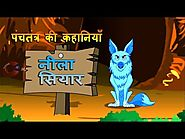 नीला सियार | Panchatantra Moral Story for Kids | Kahaniya | Hindi Short Stories for Children