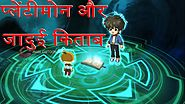 Cartoon video in Hindi |Plantimon and the Magical Book | हिंदी कार्टून