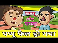 पापा मैं फ़ैल हो गया | Pappu aur Pappa Funny Hindi Jokes Compilation | Comedy Video for Kids